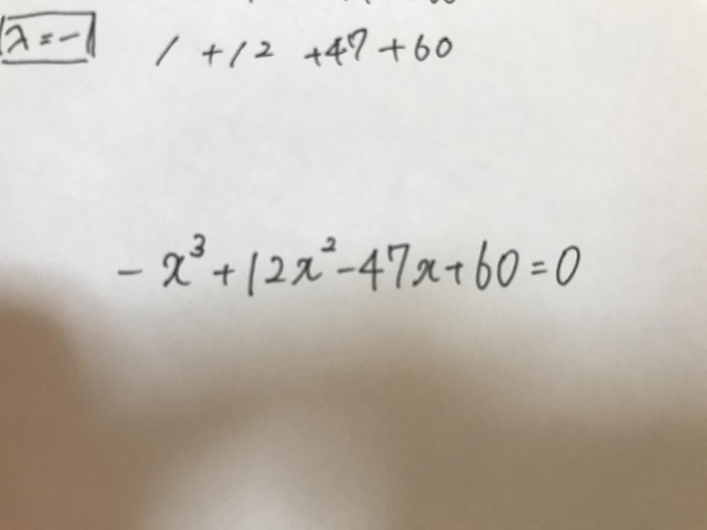 この式を因数分解することは可能ですか もし可能なら答えを教えていただけると助かります