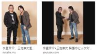 氷室京介の身長が165センチないって聞いたんですが本当ですか? きっかけは、この写真からで、左に映ってる人は有名な映画監督の三池崇史という人で、この人が身長164センチらしくて、この人と同じぐらいか小さい...