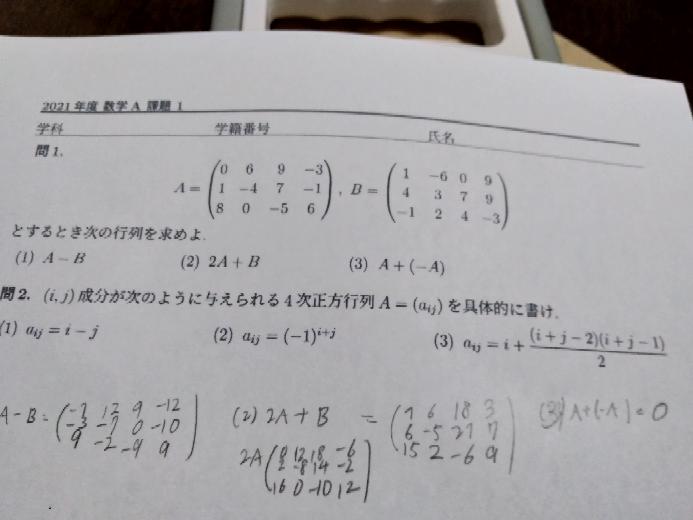 (3)の答えを教えてください。