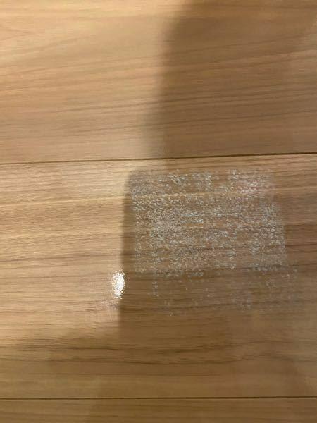 床の両面テープ跡の取り方を教えてください。 数年前に玄関マットに両面テープを貼って滑り止めにしていた時があります。その後テープは取り除いたのですが、マットに残っていた時思われる粘着が冬の床暖房ど溶けて床に白く跡が残っていました。 どうしたら取れますか?床はフロアコーティングしてあります。 宜しくお願いします。