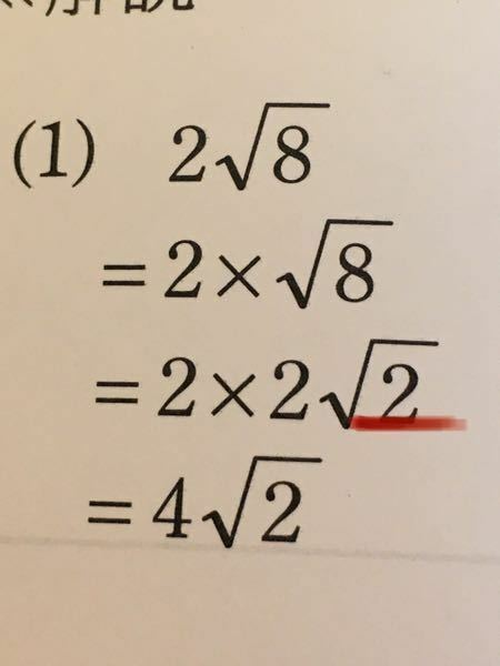 中3数学について 平方根の乗法なんですけどこれがなんで2になるのかよくわかりません。ちなみにこれは解説です。