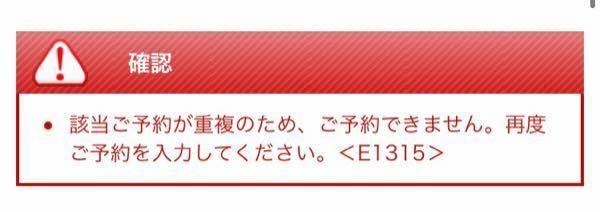 auのオンラインショップでiPhone12miniを予約しようとしたところ、予約申し込み画面でこのようなメッセージが表示されて予約ができません。なぜでしょうか…