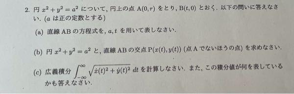 (b)の解き方を教えて下さい!導出もお願いします。