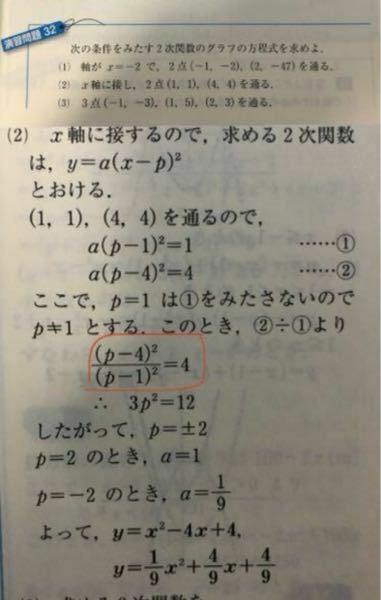 (2)が解答を見ても分からないので解説お願いします。
