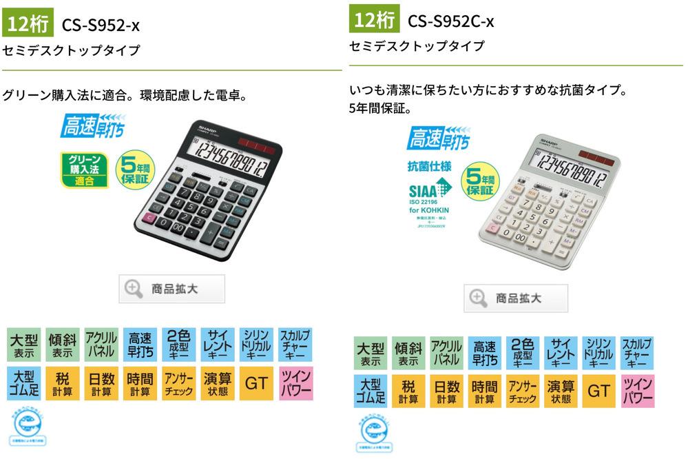 大学で簿記の講義があり電卓を買おうと思うのですが、こちらのどちらかを購入したいと思っています。この2つではどちらがお勧めでしょうか? また他におすすめの電卓があれば教えて頂きたいです!