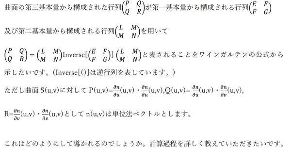 大学数学科の質問です。 幾何学で次の問題がわかりません。これは証明の途中で出てきたのですが分からなくって困っています。 わかりやすく教えていただけたら幸いです。