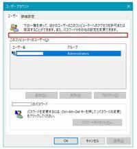 Windows10のノートパソコンでのパスワード省略をできず困っています。 Windows10のノートパソコンを最近購入し、起動時のパスワード入力の省略をしようとネットで色々調べて操作をしましたが、そこで必要になる「netplwiz」というものの「ユーザーがこのコンピューターを使うには、ユーザー名とパスワードが必要」というチェック項目がどうしても表示されません。パソコンのことはよくわからない...
