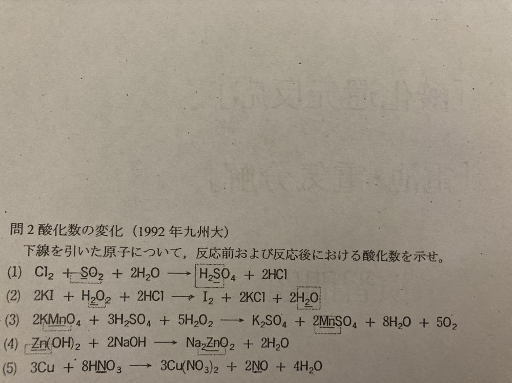 化学の問題なのですが、教えて下さい。教えていただければ幸いです。