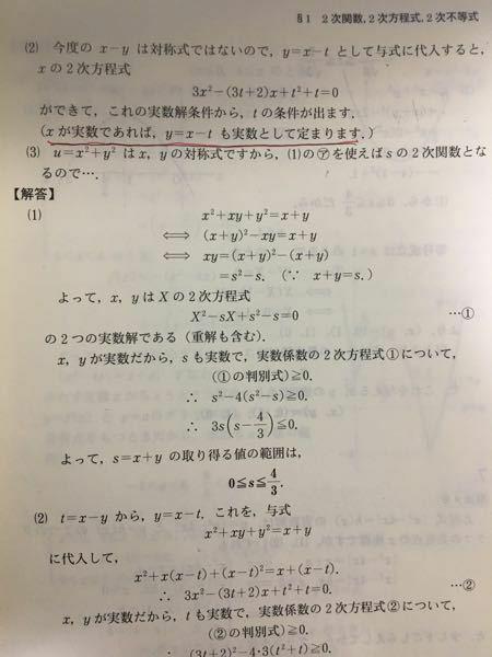 文系プラチカの8番の解説によく分からない箇所があるので質問します。 問題が「実数x、yがx^2+xy+y^2=x+yを満たしてる時、t=x-yが取りうる値の範囲を求めよ」というものです。 解答の方針の下線部の部分がよく分かりません。xが実数であってもtが実数でなければyは実数にならないのでは?と思ってしまいます。じゃあ、tも実数になる条件を求めればいいのか!と思っても、tが実数であるためには...