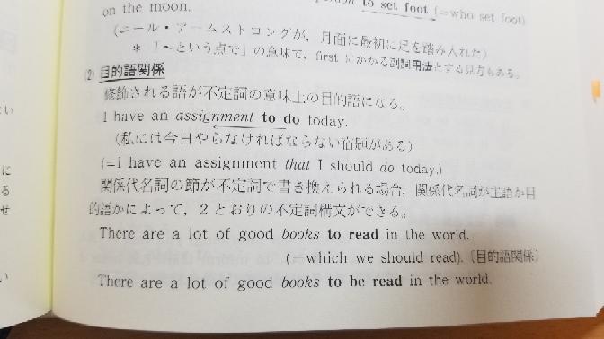 英文法 to不定詞に関する質問です 下の写真で、to read と to be read の説明がありますが、目的語関係のto不定詞では常に2通りに表せますか? 説明で「関係代名詞の節が不定詞で書き換えられる場合」とありますが、それに当てはまらない場合が思い付かないので、常に2通りに表せるのかと疑問に思いました