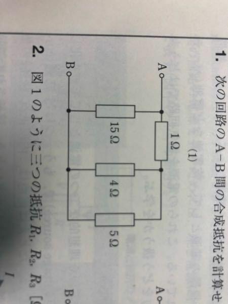 合成抵抗を求める問題で15と4と5は抵抗の並列でそれぞれ逆数を出すのはわかりますが 1のやつは何つなぎになりますか?