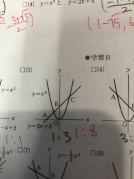 答えによるとAB:BCの比が1:8なんですけど自分でやっても1:2しか出ません。1:8になる理由を教えてください。 中学数学