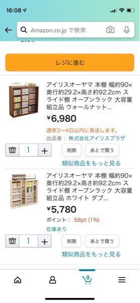 これ、上と下でどうしてこんなに値段が違うんでしょう? 色ですか?