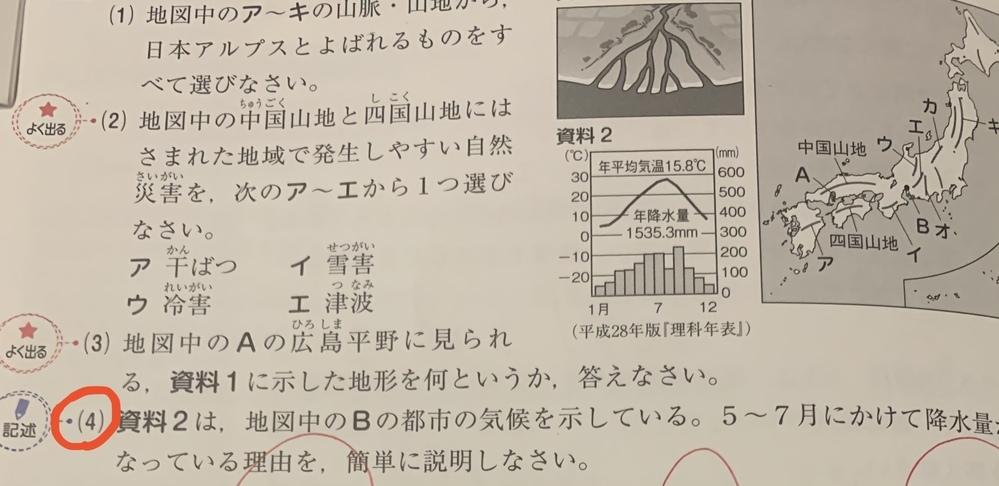 (4)の問題で、「夏に南東からの季節風が吹いてくるから」と書いたのですが、解答では「梅雨が訪れるから」でした。 私の解答でも正解になりますか?