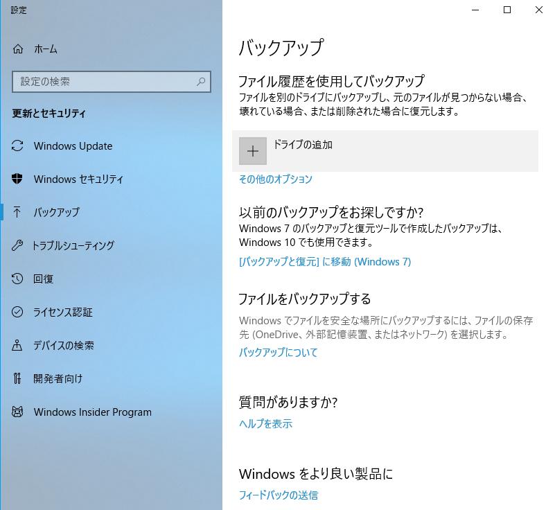 Windows10にあるバックアップは初心者でも簡単に出来ますか? バックアップからパソコンに復元でも簡単に出来ますか? 外付けHDDにバックアップをしてパソコンに復元したいですが初心者でも出来ますか? 回答よろしくお願いします。