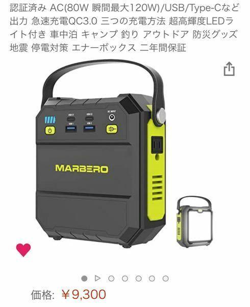 marbero という会社のポータブル電源購入を検討しておりますが、信頼できる会社でしょうか? バッテリー購入は初で詳しく無いため教えて頂きたいです。 値段的にもちょうど良いと感じています。