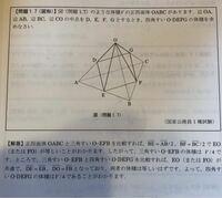 解答がついている問題なんですが、説明がだいぶ省略されており、なぜ解答のようになるのかわかりません。 特に後半部の四角錐と三角錐の体積が等しくなる理由がこの説明からは理解ができないのですが、もし分かれば、また別解等あれば教えてください