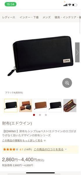 彼氏(高校生)に財布が欲しいと言われ探してみたのですが、どれがいいか全く分かりません エドウィンの可愛いなと思ったのですが、ネットでエドウィンはダサいとありえらぶのに躊躇います...(写真) 皆さんならどのような財布を選びますか?