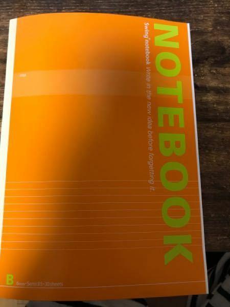 このノートに名前、歴史 というのを書きたいんですが みなさんだったらどこに書きますか?