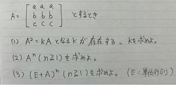 この問題が分かる方いますか? 線形代数です。よろしくお願いします。