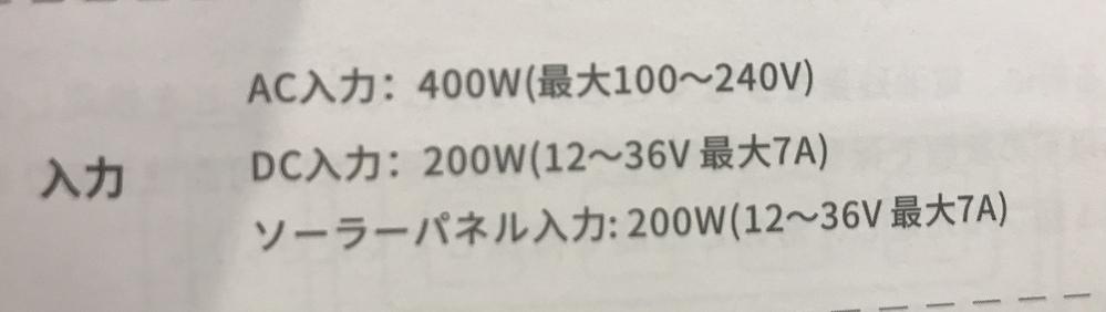 ポータブル電源のソーラーパネル入力についてです。 画像のとおりの製品規格ですが、200W(12〜36V最大7A)というのは、ソーラーパネル直列接続で、最大動作電圧の合計が、36Vまでと言う事ですか?それとも、36Vまでのソーラーパネルなら複数接続(合計36V以上)できるよ(200W以上は意味がない)と言う事ですか? 並列接続も、最大動作電流の合計が7Aまでと言う事ですか?それとも、7Aまでの...