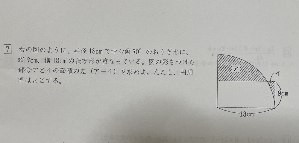 中学の数学です。 写真の問題の解き方を教えて下さい。 よろしくお願いいたします。