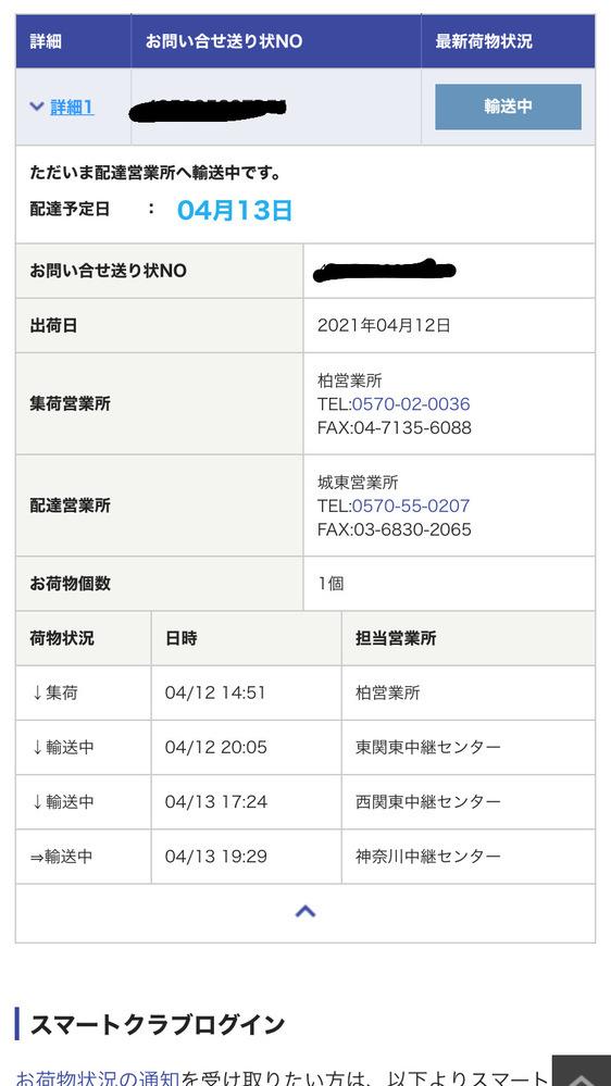 佐川急便についてなのですが、昨日千葉県の柏から発送された荷物の追跡を確認したところ隣接県なのに3個も中継センターを経由しています。 受け取る住所は東京都の江戸川区なのですが、神奈川中継センターというところを経由しているようです。これは佐川急便のミスでしょうか。 本日中には届かなそうという解釈で良さそうでしょうか?