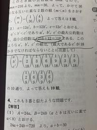 3つの自然数a b c(a<b<c)について、aとbとcの最大公約数は12、最小公倍数は216である。このような(a,b,c)の組は何組あるか。という問題です。 解説の丸したところと線引いたところが理解できません。説明お願いします。