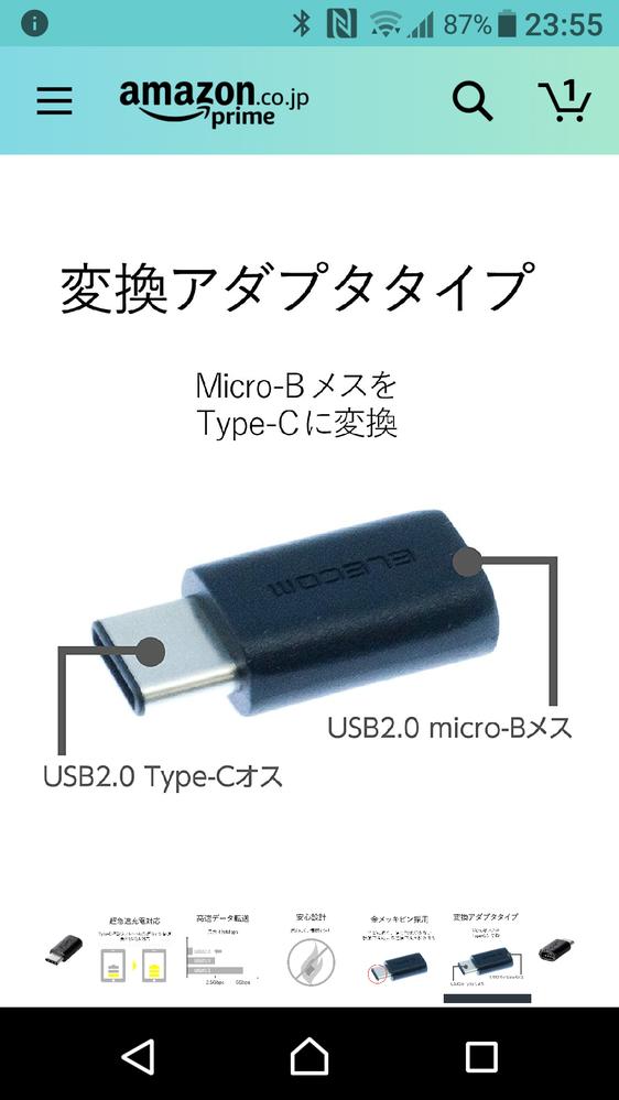 micro-BてAndroidのtype-Bとは違うんですか?