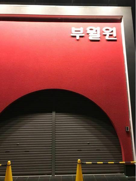 近くにある建物です。 開いてるところ見たことなく、何のお店?なのかきになるのですが、ハングル文字がなかなか読めずずっと謎のままです。 どなたかハングル文字読める方、解読してもらえませんか?
