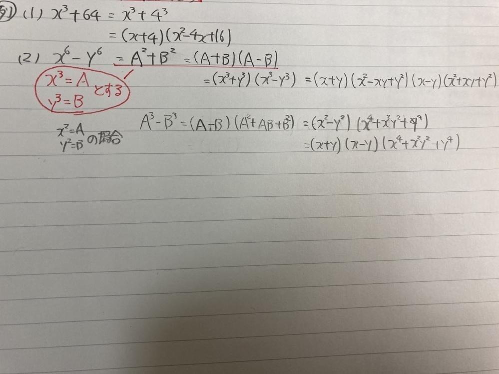 x^6−y^6 を因数分解する時、x^2=A y^2=Bとして A^3−B^3の形にして因数分解すると答えが異なります。どうしてですか? 語彙力欠落しているので画像貼っておきます