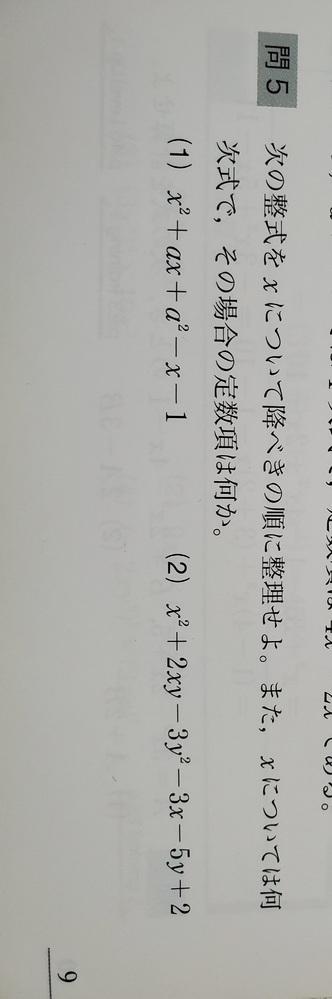 数Ⅰ 一番下にある(1)と(2)の答えと解説お願いいたします。途中式が、どうしても自信がありません。