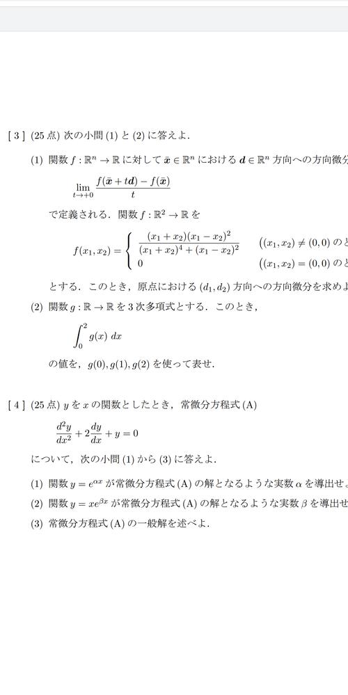 [3]の(2)の積分の問題が解けなくて困っています..どなか教えていただきたいです