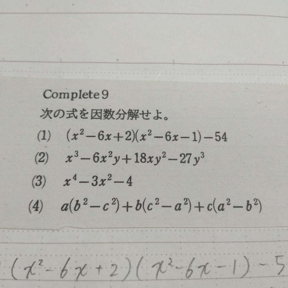 この2つは式を因数分解する問題で、 (3)の答えが( x² + 1 )( x + 2 )( x - 2 ) (4)の答えは( a - b )( b - c )( c - a ) になるのですが、どう計算したら答えになりますか? 至急よろしくお願いします(^^)