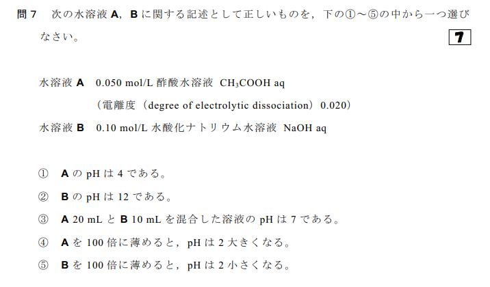 高校化学の設問です。 ※正解:⑤ ①~④の正しい記述は何でしょうか。 解き方が分かりませんが、詳しいご説明いただけますでしょうか。 何卒宜しくお願い致します!