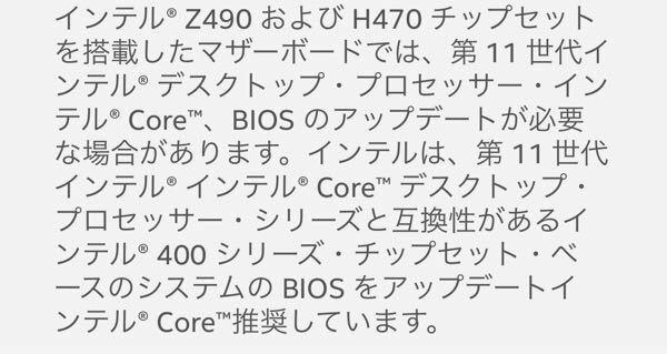 現在Z490チップセット搭載のマザボを使っています 第11世代のCPUを使うにはBIOSのアプデが必要と書かれてありますがアプデをしたら第10世代は使えなくなりますか? また、第11世代のCPUを交換する前にアプデをする必要があるのですか? 無知ですみません ♀️