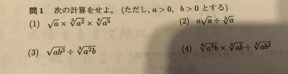 数学、分数の指数の問題についてです。 画像の問題の解き方がわかりません(4問全て)。教科書を読んだり、ネットで色々調べたりしてみたのですがそれでもイマイチ分かりませんでした。分かる方いらっしゃったら、教えていただけると有難いです。お願いします