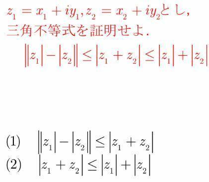 複素数を用いた三角不等式の問題です。 三角不等式を(1)、(2)に分けたうえで証明する方法を教えてください。