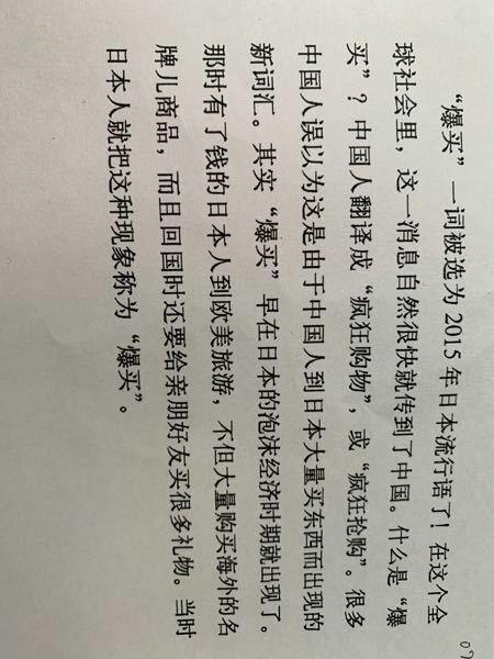 この中国語文を翻訳していただきたいです!