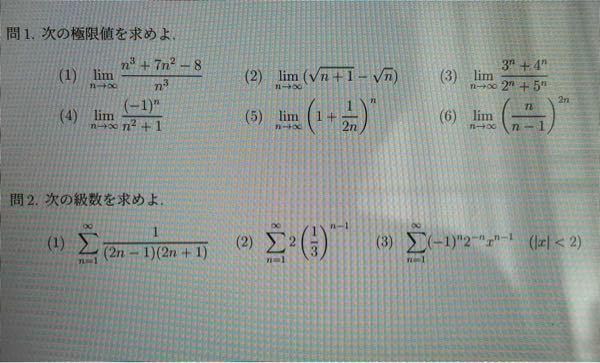 この数学の問題で、分かるものだけでもいいので教えてください!