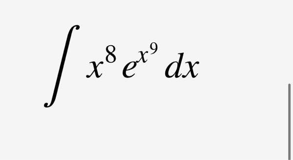 この不定積分を教えてください