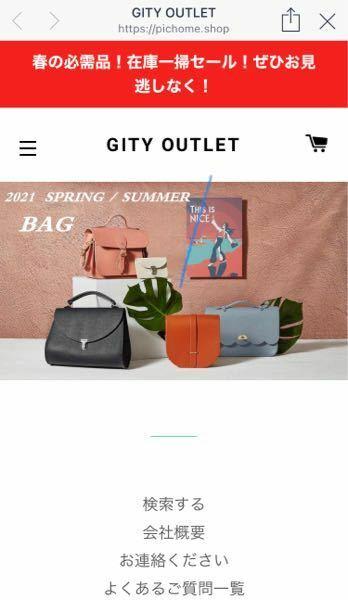 https://pichome.shop このサイトは詐欺でしょうか? 値段が安すぎて怖くて心配なのですがもし危ないサイトとかの見分け方などがあるのでしたらそれも教えて頂きたいです。