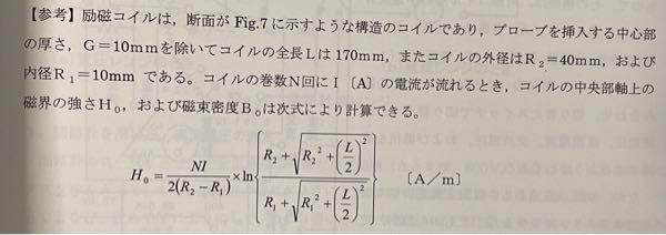 電気実験について質問です。画像の計算式を元に 巻数2000回の場合の電流(I=1(A)と5(A))における 磁界の強さHを教えてください。 また、巻数1200回の場合と合わせて理論値は4つです。 僕