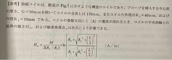 電気実験について質問です。画像の計算式を元に 巻数2000回の場合の電流(I=1(A)と5(A))における 磁界の強さHを教えてください。 また、巻数1200回の場合と合わせて理論値は4つです。 僕がわからないのは公式にコイルの巻数が関係ないと言うことです。どなたか解説お願いします。