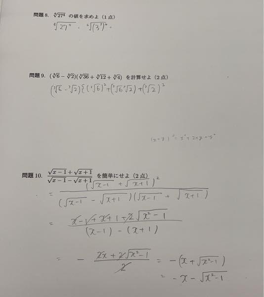 字が汚くてごめんなさい。 高校数学です。途中まではやったのですがその後がわかりません。解法、解答を教えていただけるとありがたいです。 また、最後の問題の答えはあっていますか? 数学、高校数学