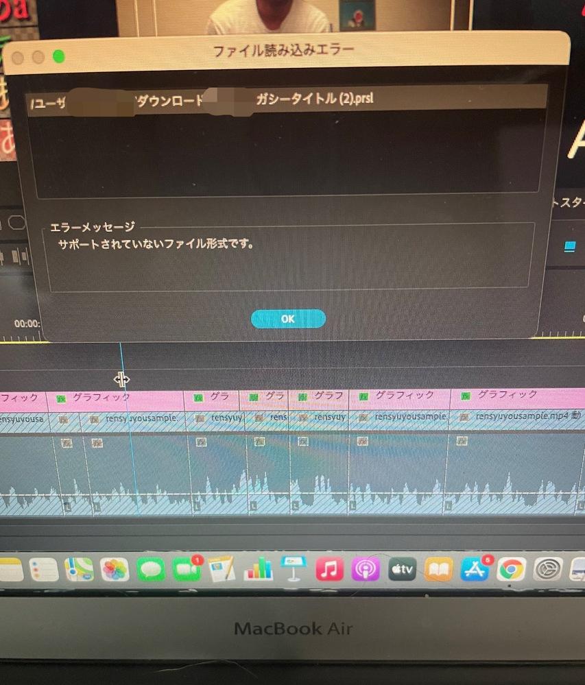 Adobeで動画編集を行ってる最中です。 Googleドライブでレガシータイトルの配布とエフェクトの配布をダウンロードしたいのですが、エラーが起きてしまってダウンロードできません!サポートされていないファイル形式と表示されます。 早急に教えていただけると助かります泣