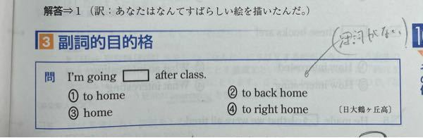 これの答えは3ですが、2がダメな理由は homeを名詞とみても冠詞も複数形にもなってないからですか?