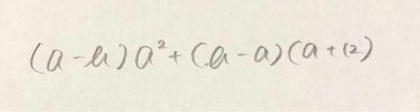 この因数分解の問題の解説を読んだのですが、いまいちよくわかりません·····。 教えて頂きたいです(;_;)(;_;) (手書きで申し訳ないです ) 中学三年生 中三 因数分解 解説 中期考査