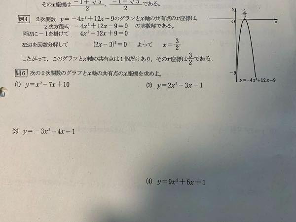 高校数学の2次方程式のグラフとx軸の共有点の問題についてです。 以下の画像の問題問6を例4を参考にして教えていただきたいです。(1)から(4)まで解いて教えていただけると助かります