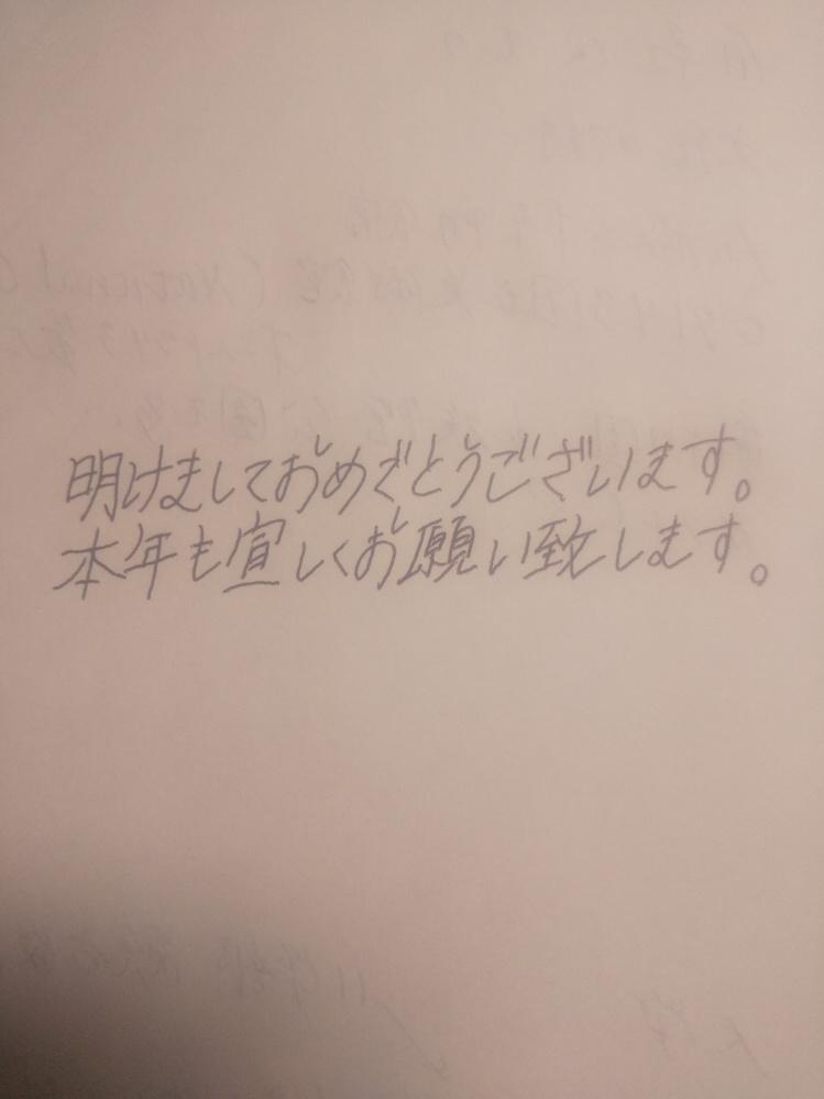 文字についてです。 癖の強い字だよね、あまり見たことないと言われます。 自身ではずっとこの字で書き続けており、字体も揃えて書くこともでき違和感はないのですが、もし汚いのであればあまりこの字体で...